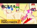 愛に生きるマリオメーカー2!!!