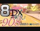 初日から始める!日刊マリオカート8DX実況プレイ908日目