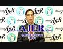 『「あいちトリエンナーレ」に見る、日本人にとっての美と自由とは何か-その1-』矢野義昭 AJER2019.10.25(3)