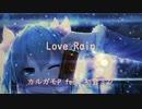 Love Rain - カルガモP feat 初音ミク