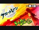 【アニメ】アズレン3話を5chで振り返ってみた