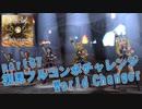 【ミリシタ実況】失敗したら10連ガシャ!初見フルコンボチャレンジ! part67【World Changer】