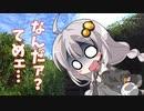 【紲星あかり車載】ぐだぐだ旅に出マス 北海道編 part5 ~なんかうまくいかない離島