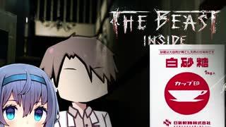 【 The Beast Inside 】こわいゲームをやるつづみさん ~三人寄っても怖いものは怖い編~【CeVIO実況】