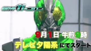 【新番組】仮面ライダーガッコロン 予告PV