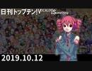 日刊トップテン!VOCALOID&something【日刊ぼかさん2019.10.12】