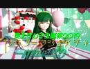 【MMD杯ZERO2参加動画】東北ずん子クラブマジェスティ【#ずん誕2019】