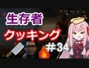 【DbD】茜ちゃんの生存者クッキング♯34【VOICEROID実況】