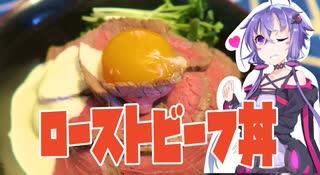 結月ゆかりのどんぶり戦記 #08 『うまいローストビーフ丼」