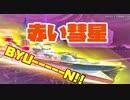 【ゆっくり実況】シャア専用駆逐艦【wows】ハロウィンイベント