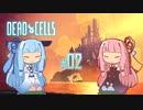 【DeadCells】琴葉姉妹がDeadCells #02【Voiceroid実況】