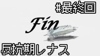 【VP】反抗期レナス -Chapter19-【ゆっくり実況】