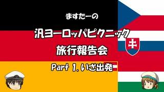 汎ヨーロッパピクニック 旅行報告会 Part. 1