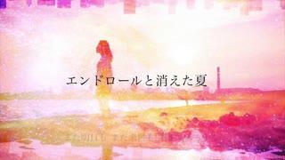 エンドロールと消えた夏 feat.初音ミク