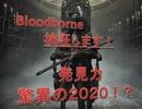 驚異の発見力2000超え!?【Bloodborne】血晶石マラソンしてみた