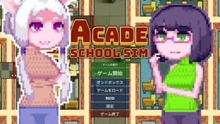 【Academia:SchoolSim】京町ハイスコー8