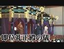 【令和の御大典】即位礼正殿の儀 [桜R1/10/22]