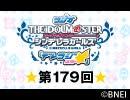 「デレラジ☆(スター)」【アイドルマスター シンデレラガールズ】第179回アーカイブ