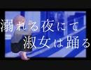 溺れる夜にて淑女は踊る / 初音ミク