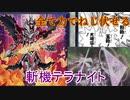 【遊戯王ADS】だいたいの事は力で解決させる!斬機テラナイト