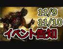 【イベント告知】11/9、11/10 ダークソウル3 攻略・対人イベント