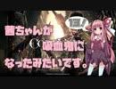 【CODE VEIN実況】茜ちゃんが吸血鬼になったみたいです。その13【琴葉姉妹+弦巻マキ】