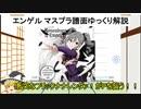 【デレステ】 -LEGNE- 仇なす剣 光の旋律 MASTER+ 【ゆっくり解説】