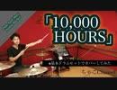 【10,000 Hours】/Dan + Shay, Justin Bieber 【フル】叩いてみた ドラム(足元有り)ちゃごChannel