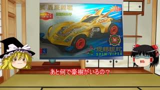 ゆっくりによる玩具紹介 PART11 パチ四駆 スピンバイパー