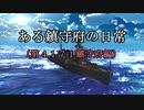 【MMD艦これ】ある鎮守府の日常 第9話 【紙芝居】