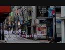 【オリジナル楽曲】『微睡の外で 』クロスフェード【2019年秋...