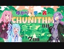 【CHUNITHM】ゆかりと葵と茜のチュウニズム日録 7日目【VOICEROID実況】