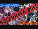 ハロウィン対決!! ゴーストリックvsヴァンパイア!!!