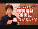 朝日新聞「嫌韓論は事実に基づいていない」←は?【サンデイブレイク130】