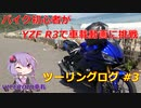 【VOICEROID車載】バイク初心者がゆっくりで車載動画に挑戦 #3【YZF R3】
