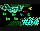 【実況プレイ】勇者しないで、ラブを集めるよ!-Part64-【moon】