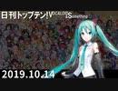 日刊トップテン!VOCALOID&something【日刊ぼかさん2019.10.14】