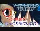 【SAOAWoU】OP映像にはたくさんの隠された秘密が!?じっくり見て解き明かしていこう!!!