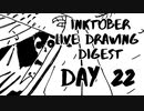 【Inktober】live drawing digest【DAY22】