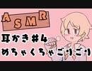 【ASMR】めちゃくちゃごりごり耳かきするだけ。【音フェチ】