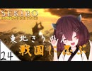 #24 END【SEKIRO】東北きりたん戦国に忍ぶ【VOICEROID LIVE】