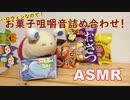 【ASMR】ハロウィンなので!お菓子咀嚼音詰め合わせ!【男性ボイス】