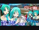 初音ミク4人でにちじょー談話!【4.5】 - 姉妹、3回目のVM-1