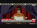 徳仁陛下が126代天皇即位を参集の200カ国要人の面前で世に知らしめる!海外の報道