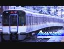 Amagaria【阪神・近鉄】