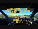 GT SPORTコクピット視点風  ZZT231セリカで草レース参戦! 十勝スピードウェイ NEW HOKKAIDO GT 第3戦 予選自己ベスト1:40.810