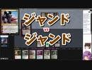 【MTG】ゆかり:ザ・ギャザリング #99 レンと六番【モダン】