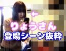 【のまさんち】誕生日オフ会の「りょうさん」登場シーン抜粋.mp4【DIY道楽】