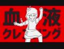 【重音テト】血液クレンジング【オリジナル曲】