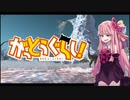 【Kenshi】がっとうぐらし!part6【Voiceroid動画】